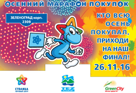 26 ноября ТЦ «Столица» приглашает на праздничную программу