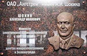 На здании МИЭТа откроют мемориальную доску Шокину