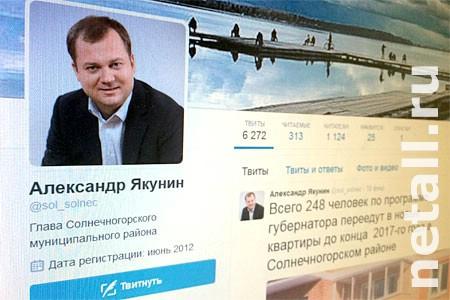 Глава Солнечногорского района призвал обращаться к нему через соцсети