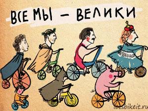 Выходные 15 и 16 октября: «Мушкетеры», «Бабло», «Зазеркалье», «Ты звезда танцпола», «Let's bike it!», Умка