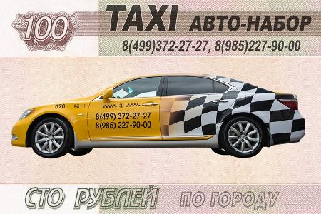 Такси «Автонабор»  вводит минимальный тариф на поездки по городу и продлевает акцию по бесплатному проезду по М11