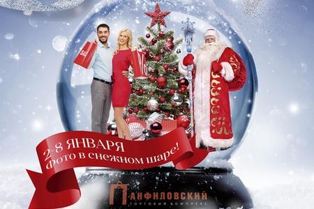 Рождество в ТК «Панфиловский»