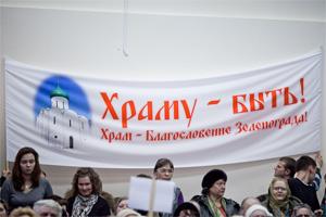 Православные пришли на слушания по храму с транспарантами