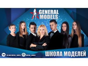 Агентство General Models проводит набор в школу моделей