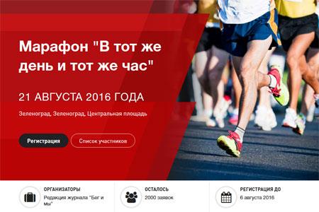 Открылась регистрация на марафон-спутник олимпийского забега в Рио-де-Жанейро