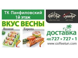 К 8 марта в кафе «КофеТун-СушиТун» открыли службу доставки, ввели новое весеннее меню и дарят подарки