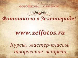 Фотошкола в Зеленограде «ОБЪЕКТИВно о главном» проводит набор в группы