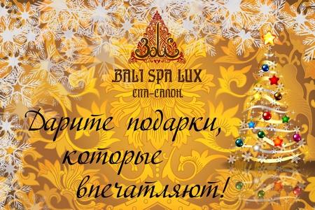 Оригинальные подарки от Bali Spa понравятся всем
