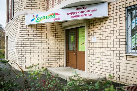 В ЦКП «Логопед-Проф» помощь специалистов всю весну и лето