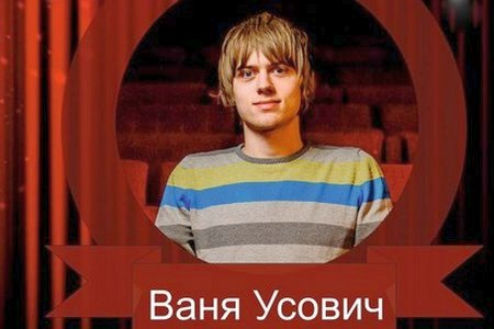 В клубе PLUS1 выступит стэндап-комик Ваня Усович