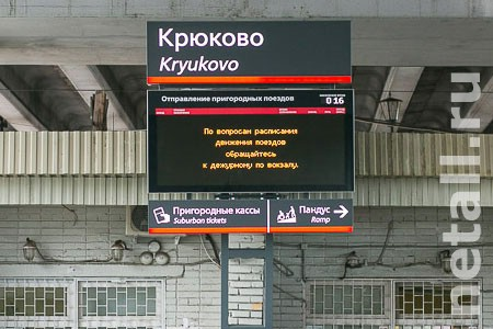 На станции Крюково установят восемь мониторов с расписанием электричек
