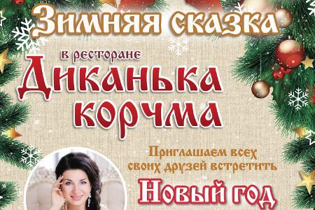 Встречаем Новый год в Корчме «Диканька»!