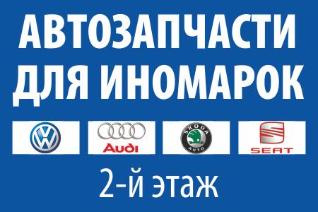 Новый магазин по продаже автозапчастей для иномарок открылся на Ленинградском шоссе