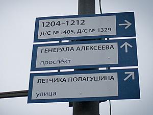 На Панфиловском проспекте повесили указатели проезда к корпусам