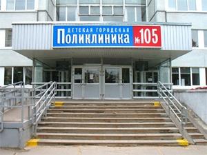105-я поликлиника реорганизована в детский амбулаторно-поликлинический центр