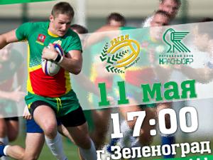 В первом матче в премьер-лиге 11 мая РК «Зеленоград» сыграет с 11-кратным чемпионом страны