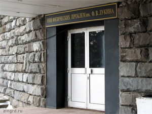 Осужден бывший директор НИИФП им. Лукина