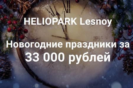Загородный отель HELIOPARK Lesnoy приглашает отпраздновать Новый год