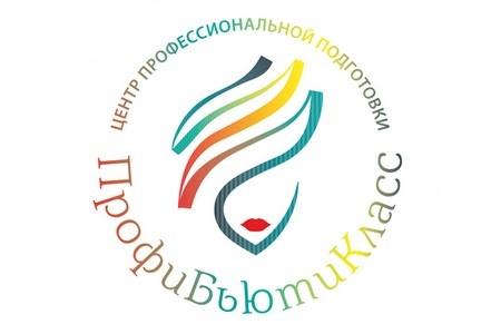 «ПрофиБьютиКласс» приглашает на курсы в Зеленограде