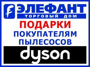 Подарки покупателям пылесосов DYSON