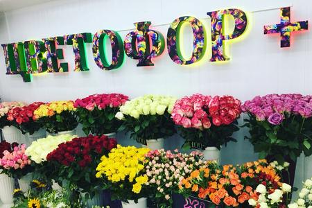 ВЗеленограде открылась вторая галерея цветов «Цветофор плюс»
