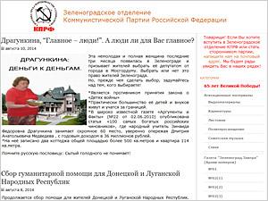 Драгункина обвинила КПРФ в клевете