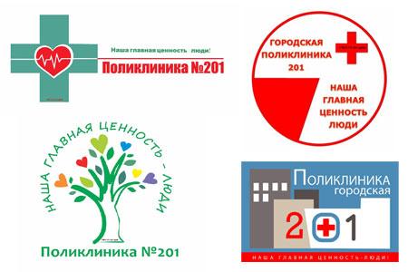 Четыре варианта логотипа 201-й поликлиники выставлены на голосование