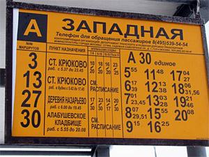 1 января запустят новый автобусный маршрут №27