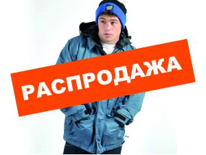 Распродажа зимней одежды в 4sport'e