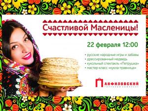 Масленица и День защитника Отечества в ТК «Панфиловский»
