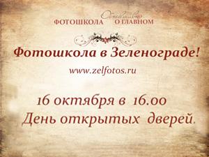 Фотошкола «ОБЪЕКТИВно о главном»  приглашает на День открытых дверей