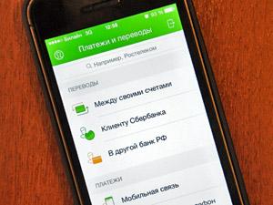 У клиентов «Сбербанка» украли зарплаты через SMS