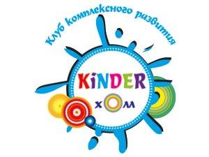 Новогодние праздники в клубе комплексного развития «KINDER Холл»