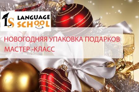 5 и 6 декабря в Language School состоятся мастер-класcы по упаковке подарков