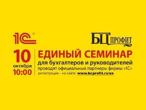 Бесплатный единый семинар «1С» для бухгалтеров и руководителей