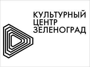 ЦКД «Зеленоград» стал Культурным центром и обзавелся новым логотипом