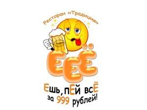 Ресторан «Традиция» представляет сенсационное меню «ЕЕЁ»