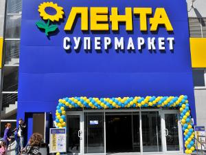 На улице Гоголя открылся супермаркет «Лента»