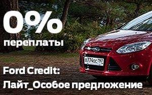 Программа «FORD CREDIT 0%»  для автомобилей Ford Focus