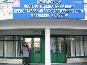 В Зеленограде открылся первый центр госуслуг