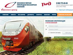 МТ ППК получила 15-летний контракт на перевозку пассажиров в тверском направлении