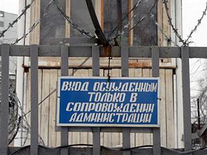 Пятерых работников колонии-поселения наказали за побег заключенного