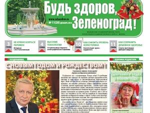 Читайте онлайн новогодний номер газеты «Будь здоров, Зеленоград!»