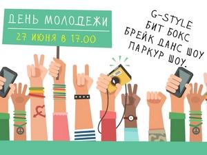 ТК «Панфиловский» приглашает на День молодежи