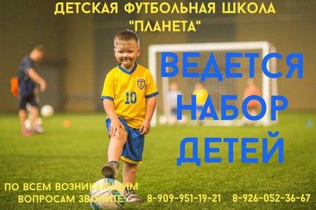 В Зеленограде открыласьновая футбольная школа на базе МГПУ