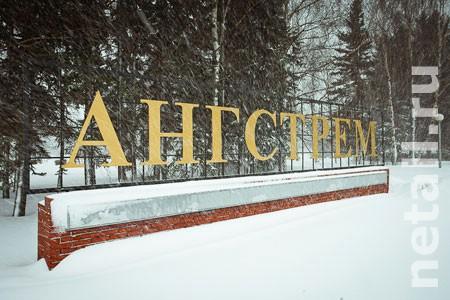 «Ангстрем» может стать четвертой площадкой ОЭЗ «Зеленоград» в этом году