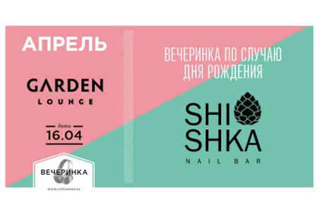 Garden рекомендует: вечеринка по случаю дня рождения Shishka nail bar