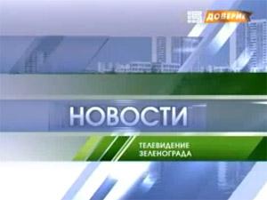 От властей потребовали прекратить использование бренда «Зеленоградское телевидение»