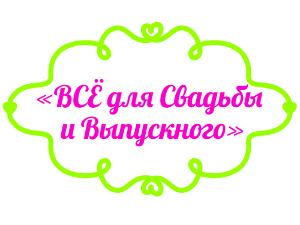 В ДК МИЭТ пройдет выставка «Все для свадьбы и выпускного»