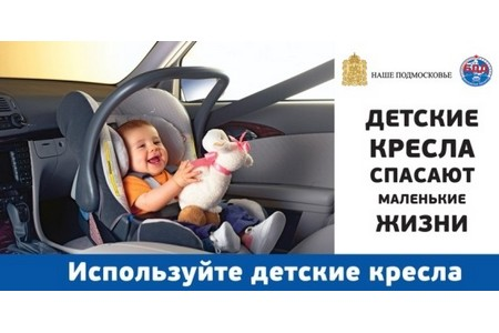 В Солнечногорском районе пройдет операция «Автокресло»